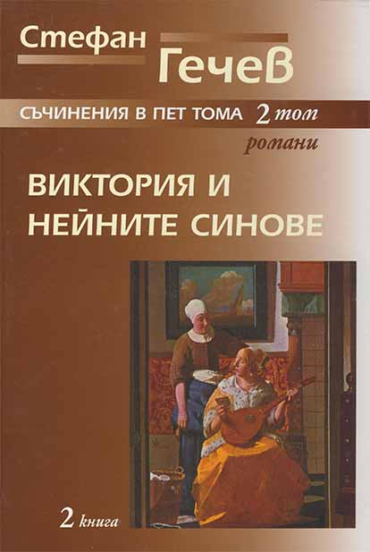 2_Novels-Viktoria