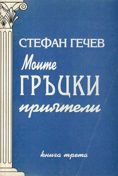 4_publicistika-greek